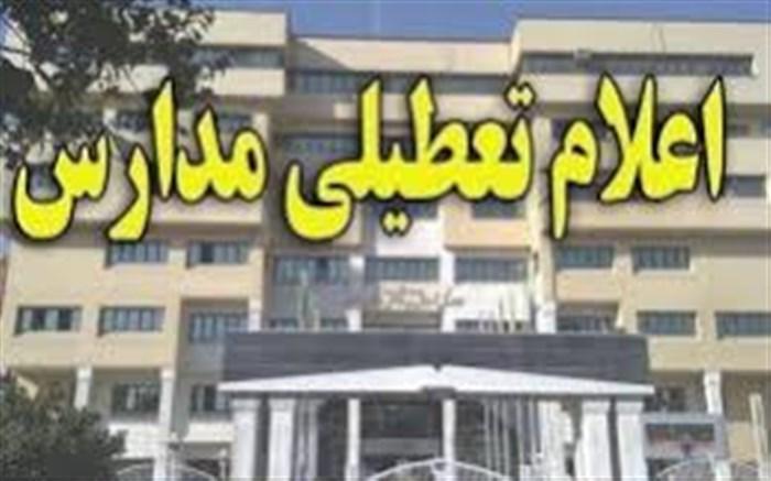 تعطیلی مدارس البرز