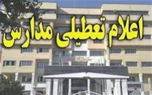 مدارس استان البرز در روزهای یکشنبه و دوشنبه هفته جاری تعطیل شد