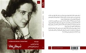 نمایشنامه «شیطان هانا» با ترجمه گلچهر دامغانی در انتشارات پیامچارسو منتشر شد