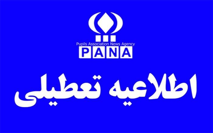 تعطیلی مدارس آذربایجان غربی