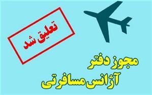 تعلیق فعالیت یک شرکت خدمات مسافرتی و جهانگردی در شیراز