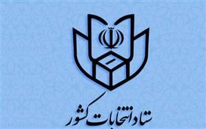 نتیجه انتخابات مجلس شورای اسلامی در حوزه انتخابیه شرق استان هرمزگان اعلام شد