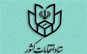 نتیجه انتخابات مجلس شورای اسلامی در حوزه انتخابیه مرکزی استان هرمزگان اعلام شد