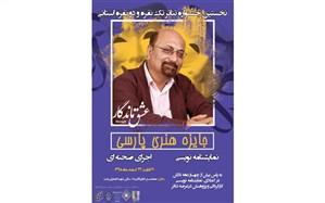 نخستین جشنواره استانی تئاتر تک نفره و دونفره
