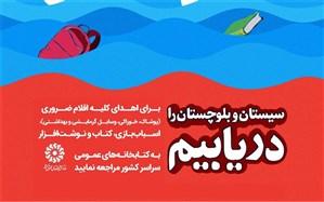 ارسال اقلام فرهنگی  به مناطق سیلزده سیستان و بلوچستان