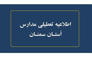 تعطیلی مدارس استان سمنان تا پایان هفته جاری ادامه خواهد داشت