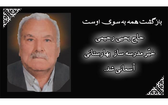 حاج یحیی رحیمی
