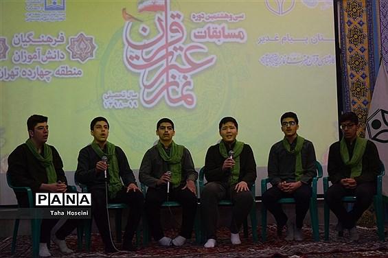 آخرین مرحله مسابقات قرآن، عترت و نماز دانشآموزان منطقه 14