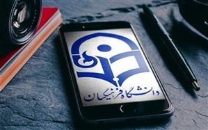 حمایت مالی از 146 نشریه دانشجویی دانشگاه فرهنگیان