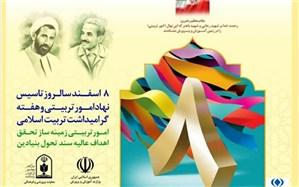 تبریک مدیرکل آموزش و پرورش استان آذربایجان شرقی بمناسبت هفته امور تربیتی