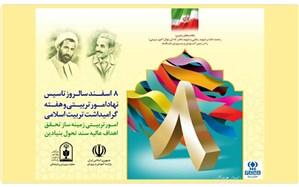 پیام معاون پرورشی و فرهنگی آموزش و پرورش  استان هرمزگان