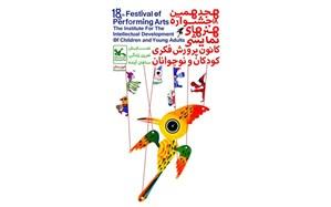 اسامی راهیافتگان بخش کتابخانهای جشنواره هنرهای نمایشی کانون اعلام شد