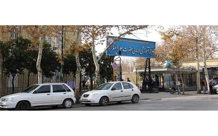 بیمارستان علی اصغر