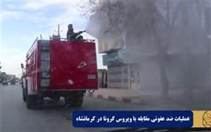 شهرهای استان کرمانشاه ضدعفونی میشوند