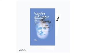 «چهار روز با روح همینگوی» روی پیشخوان کتابفروشیها
