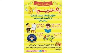 زنگ تفریح؛ تعطیلات با نشاط دانشآموزی از 10 اسفند تا  10 فروردین