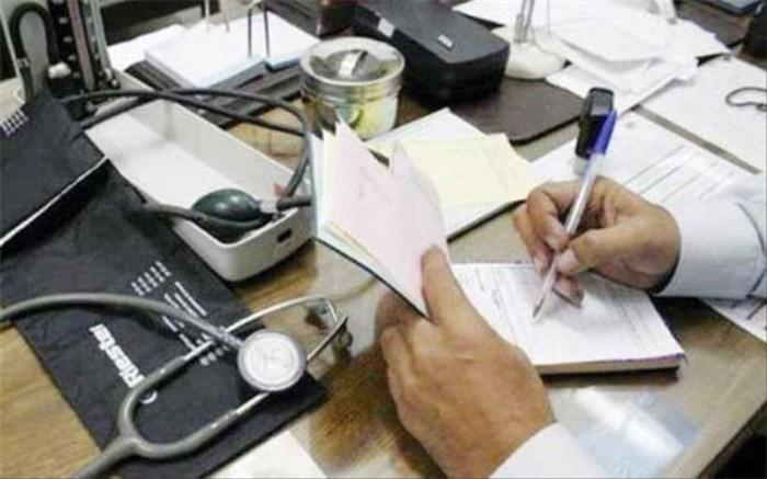 نسخهای برای مدرسه، دفتری برای درمانگاه
