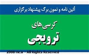 آئین نامه برگزاری کرسی های ترویجی ابلاغ شد