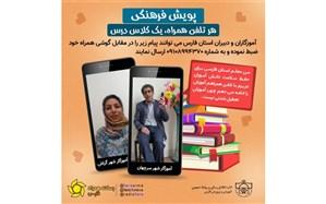 آغاز پویش فرهنگی هرتلفن همراه یک کلاس درس در استان فارس