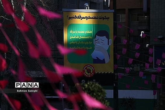 تبلیغات پیشگیری از ویروس کرونا  در سطح شهر تهران
