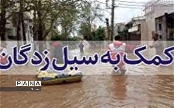 کمک به سیل زدگان خراسان شمالی