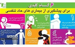 """برگزاری دوره ضمن خدمت """" راههای پیشگیری از بیماریهای تنفسی حاد """" برای فرهنگیان سراسر استان"""