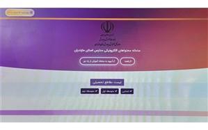 سامانه جامع محتواهای الکترونیکی مدارس مازندران راهاندازی شد