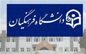 اعضای شورای معاونان دانشگاه فرهنگیان: وظایف این دانشگاه واگذارشدنی نیست