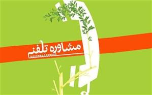 ارائه خدمات مشاوره ای رایگان در ایام تعطیلات مدارس در استان سمنان