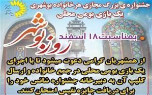 """جشنواره بزرگ مجازی """"هر خانواده بوشهری یک بازی بومی محلی"""" برگزار می شود"""