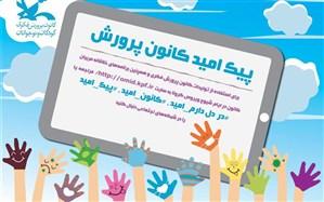 «پیک امید» مازندران وارد صفحات مجازی شد