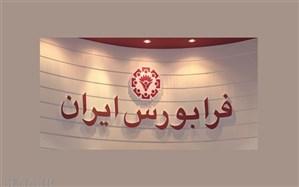 تغییردامنه نوسان به شورای عالی بورس واگذار شد