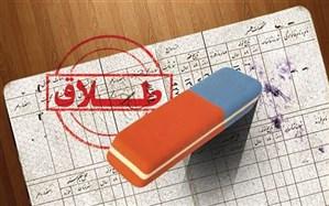 غیر فعال شدن سامانه تصمیم طلاق در مازندران