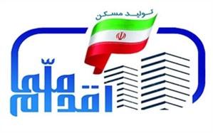 ثبت نام طرح اقدام ملی مسکن بدون محدودیت ظرفیت در استان زنجان