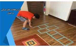 برگزاری چالش اجرای فعالیتهای ورزشی در منزل برای دانشآموزان