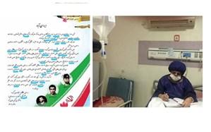 تعطیلات کرونایی دانشآموزان خوزستانی؛ تدریس از روی تخت بیمارستان