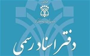 مالیات نقل و انتقال املاک تهران، آنلاین کسر می شود