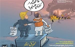 کارتون/ مسلمنان قربانی حقوق شهروندی جدید هند!