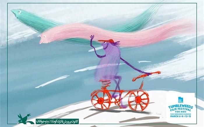 نمایش باد دوچرخه سوار