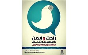برگزاری دوره های آموزش مجازی در مراکز فرهنگی هنری منطقه 10