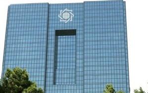 دستورالعمل محاسبه سرمایه نظارتی و کفایت سرمایه بانکها ابلاغ شد