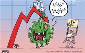 کاریکاتور/ پراید تا ۱۰ میلیون تومان ارزان شد