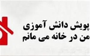"""دانشاموزان اردکانی پویش """" من در خانه میمانم"""" راه انداختند"""
