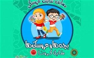 فراخوان مسابقه نمایش عروسکی «بچهها و عروسکها مقابل کرونا» منتشر شد