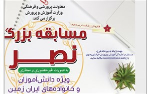 مسابقه بزرگ نصر ویژه دانشآموزان و خانوادههای ایران زمین