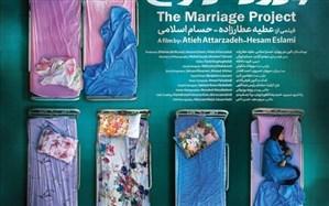 «پروژه ازدواج» به جشنواره ویزیون دو ری ئل سوییس رسید