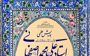 همایش «استاد علیمحمد اصفهانی» بهار سال آینده برگزار میشود
