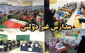 تعامل و مشارکت موثر معلمان و دانشآموزان مدارس غیردولتی در آموزش و یادگیری