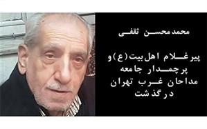 مداح سرشناس غرب تهران درگذشت