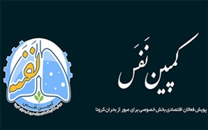 همکاری اتاق بازرگانی بوشهر برای مقابله با ویروس کرونا در قالب پویش فعالان اقتصادی